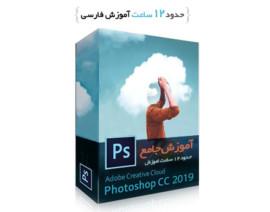 آموزش فتوشاپ ۲۰۱۹ از ۰ تا ۱۰۰ به زبان فارسی به همراه تصاویر و فایل های مورد نیاز برای تمرین