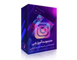 آموزش ساخت تبلیغات برای شبکه های اجتماعی در افتر افکت ۲۰۲۰ با چند کلیک