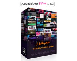 مجموعه عظیم جعبه ابزار موشن گرافیک و کلیپ سازی در افترافکت – هر آنچه نیاز دارید به زبان فارسی