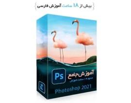 آموزش فتوشاپ ۲۰۲۱ از ۰ تا ۱۰۰ به زبان فارسی به همراه فایل های مورد نیاز برای تمرین